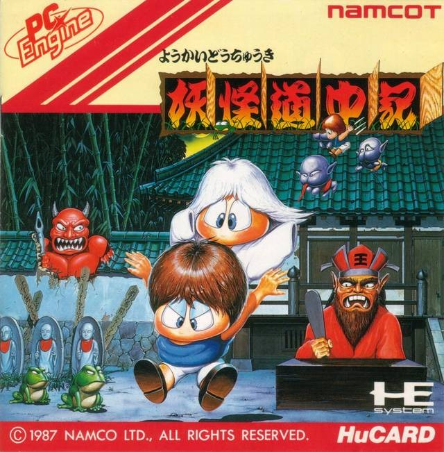 PC Engine / TurboGrafX - Youkai Douchuuki