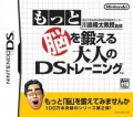 Nintendo DS - Brain Age 2: More Training in Minutes a Day (JAP Version) (Modul) (gebraucht) NTR-ANMJ-JPN