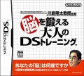 Nintendo DS - Brain Age: Train Your Brain in Minutes a Day NTR-ANDJ-JPN (JAP Import) (Modul) (gebraucht)