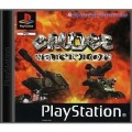 Playstation 1 - Grudge Warriors (nur CD) (gebraucht)