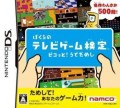 Nintendo DS - Bokura no Telebi Game Kentei (JAP Version) (Modul) (gebraucht) NTR-P-YO9J