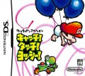 Nintendo DS - Catch! Touch! Yoshi! (JAP Version) (Modul) (gebraucht) NTR-AYIJ-JPN