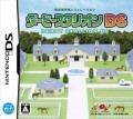 Nintendo DS - Derby Stallion DS (JAP Version) (Modul) (gebraucht) NTR-AUMJ-JPN