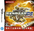 Nintendo DS - Mahjong Fight Club DS: Wi-Fi Taiou (JAP Version) (Modul) (gebraucht) NTR-P-AC5J RY028-J1