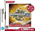 Nintendo DS - Mahjong Fight Club DS: Wi-Fi Taiou (Konami the Best) (JAP Version) (Modul) (gebraucht) NTR-P-AC5J