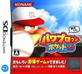 Nintendo DS - Power Pro Kun Pocket 10 (JAP Version) (Modul) (gebraucht) NTR-YPJJ-JPN