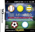 Nintendo DS - Simple DS Series Vol. 29: Yakyuu-Tennis-Volleyball-Futsal-Golf (JAP Version) (Modul) (gebraucht) YZPJ