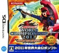 Nintendo DS - Yu-Gi-Oh! 5D's World Championship 2011: Over the Nexus (JAP Version) (Modul) (gebraucht) NTR-BYYJ-JPN