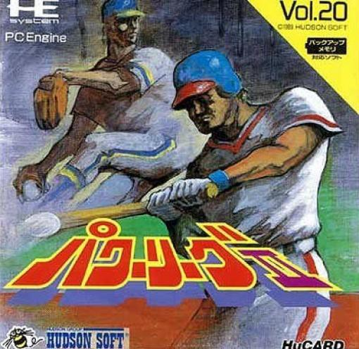PC Engine / TurboGrafX - Power League Baseball II / 2 Vol. 20