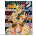 Spieleberater - Fatal Fury 2: The Battle of Destiny (JAPANISCH)