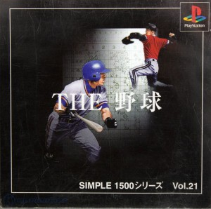 Simple 1500 Series Vol. 21 - The Baseball