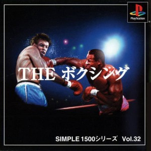 Simple Series 1500 Vol. 32 - The Boxing